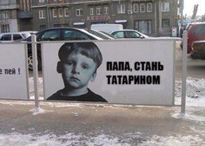 Папа, стань татарином