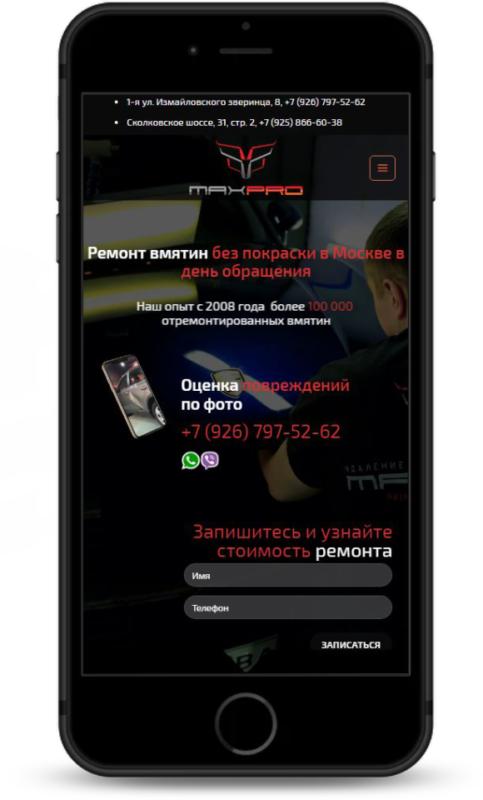 Мобильная версия сайта Maxpro
