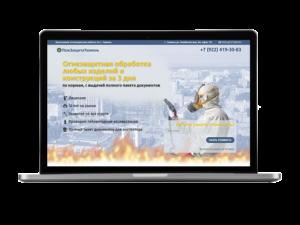 Сайт для ПожзащитаТюмень