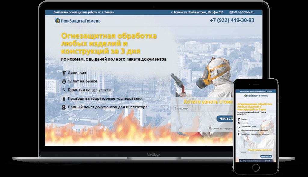 Сайт-физитка для компании ПожЗащитаТюмень