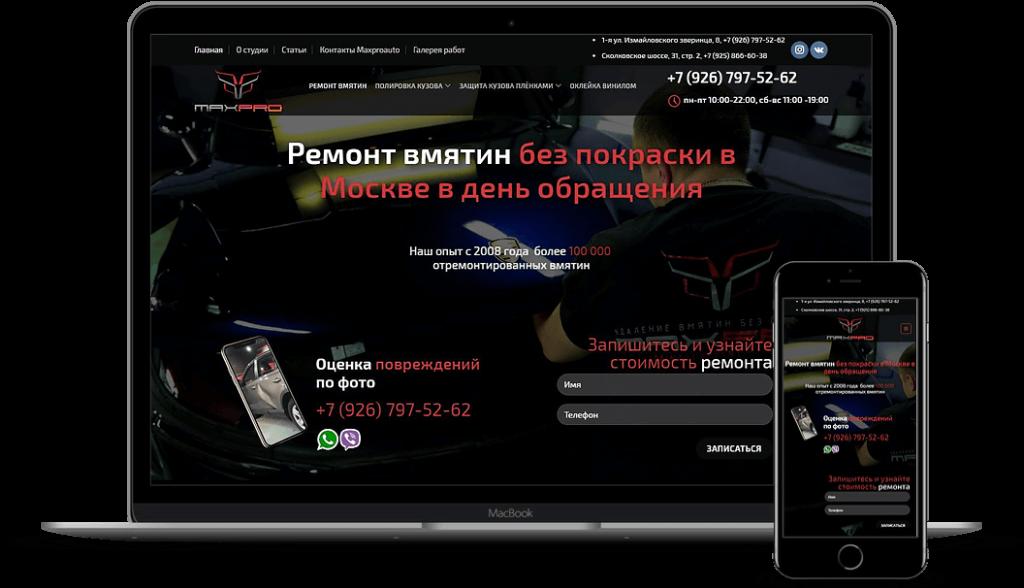 Сайт Maxpro