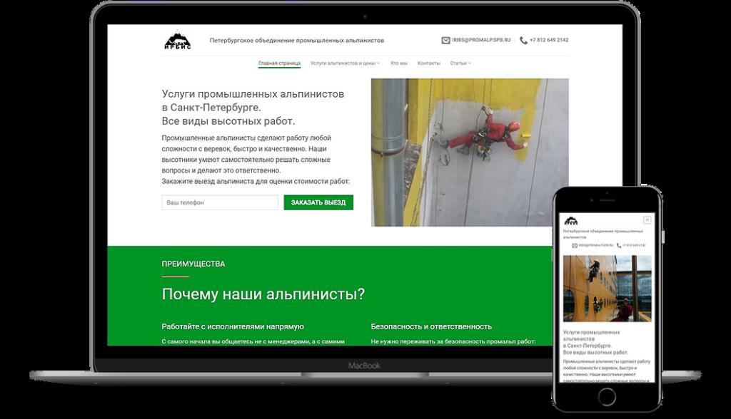 Создание сайта promalp.spb.ru