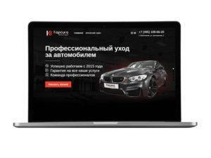 Сайт для автостудии Карсика